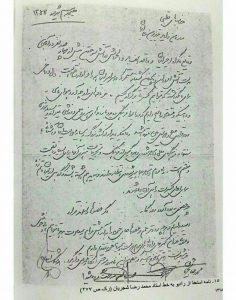 متن استعفا گروه شیدا