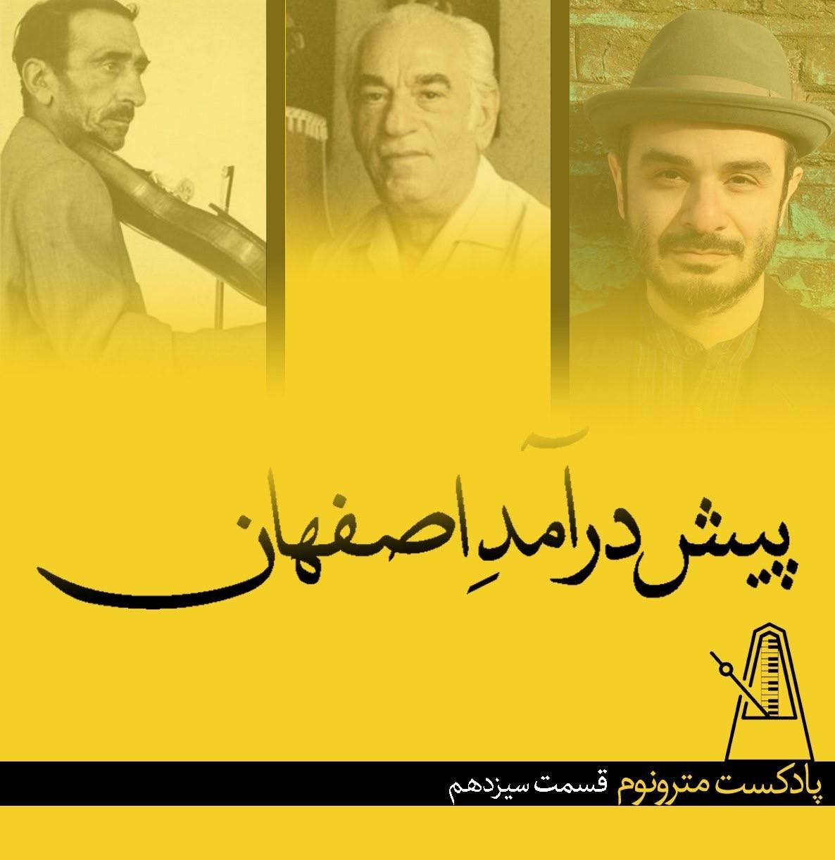 پیش درآمد اصفهان