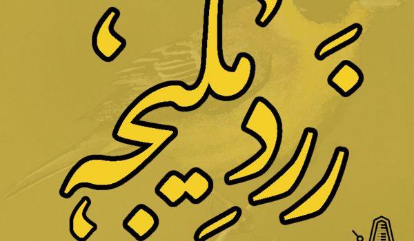 زرد ملیجه