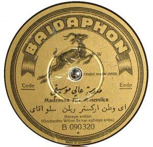 صفحه ضبط شده سرود ای وطن توسط شرکت بیضافون