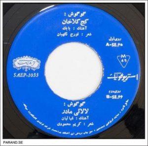 صفحه ترانه کج کلاه خان گوگوش